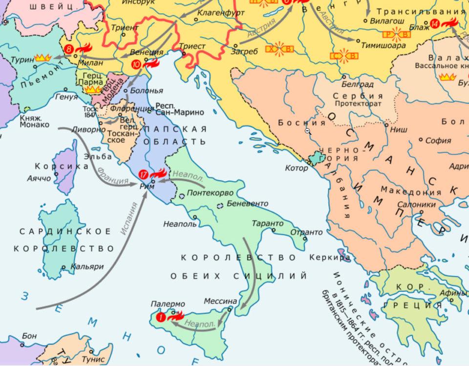 государств в Италии и Германии 2