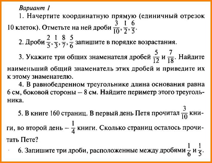 Математика 5 Дорофеев Контрольная № 5