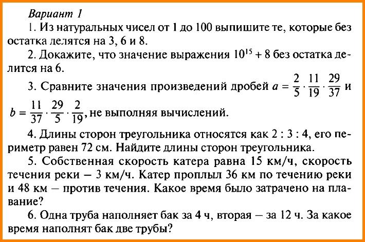 Математика 5 Дорофеев Контрольная № 7. В-1