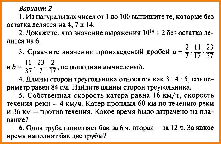 Математика 5 Дорофеев Контрольная № 7. В-2