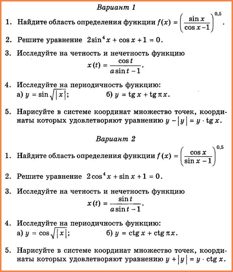 Общие свойства тригонометрических функций