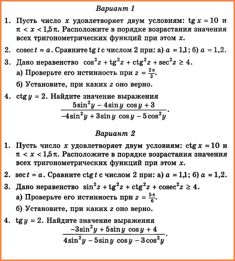 Нахождение значений тригонометрических функций по значению одной из них